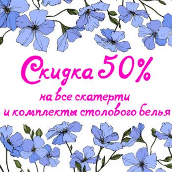 Скатерти -50%
